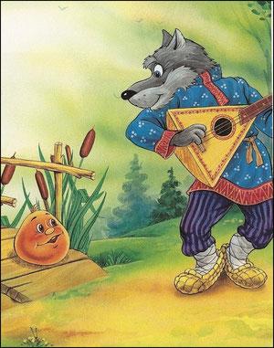 """Серый волк: """"Колобок, я тебя съем!"""""""