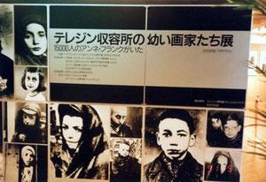 1991年開催の「テレジン 幼い画家たち展」展覧会場入り口