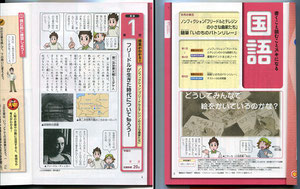 ベネッセコーポレーション発行『チャレンジ6年生 2013年1月号』