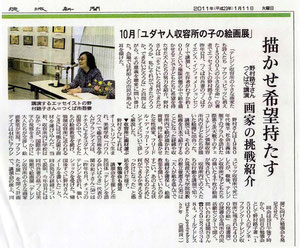 2011年1月11日 茨城新聞