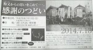 福島民報新聞から