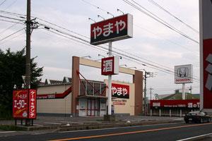 西那須野の酒店やまや