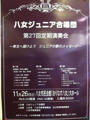 八女ジュニア合唱団第27回定期演奏会