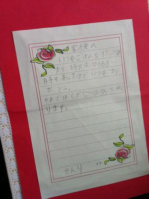 家族へ息子からのお手紙