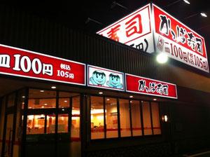 かっぱ寿司八女店