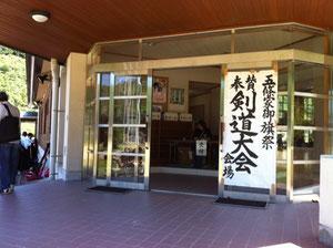 五條家宝物顕彰会剣道大会