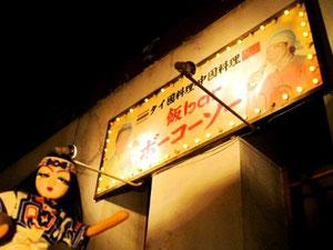 タイ国料理・中国料理 飯bar ボーコーソ