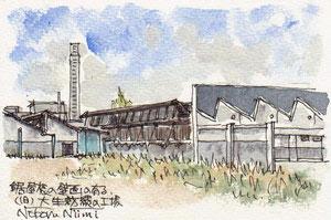 旧大生工場