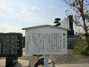 子新田堤防跡