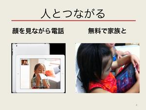 写真はKeynoteの4ページ目「iPadでできること」の一つです 「FaceTime」のご紹介