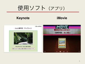 9月21日のプレゼンテーションに使用したKeynoteの8ページです