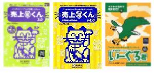 売上猫くん3/4(97/99発売)、いーぐる君(98発売)