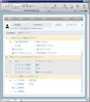 FileMaker アンケートシステム・プロトタイプ