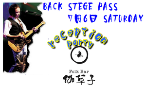 Party Pass