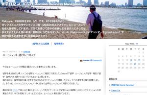 留学日記ブログ