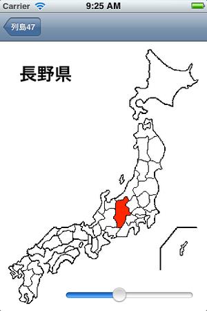 都道府県位置の確認画面