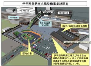 伊予西条駅南広場整備事業計画(案)