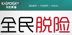 """卡巴斯基实验室向广大用户无偿赠送""""卡巴斯基安全部队2011""""一年版激活码"""