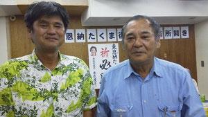 兼浜富男たくま後援会会長
