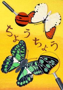 N.Nさん作 平面構成(ちょうちょう)