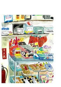 「駄菓子屋」