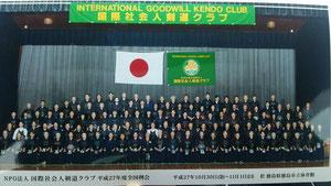 NPO法人国際社会人剣道クラブ全国例会において国際親善大会が実施された