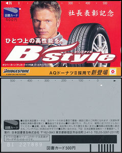 Kahn, 2003, Bridgestone, Telefonkarte Japan 1