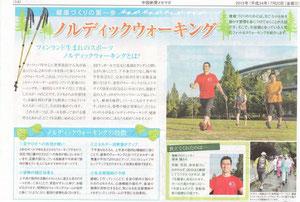2012年7月20日号 中国新聞メセマガ