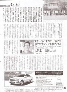 2012年10月20日号 経済リポート p6~びんご圏ひと~