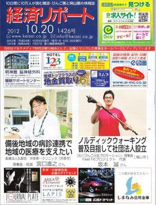 2012年10月20日号 経済リポート 表紙