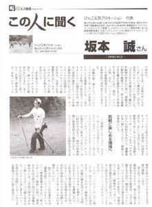 2012年1月1日号 ビジネス情報 P11