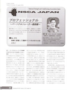 Strength & Conditioning Journal Japan Volume 19 Number10 December 2012 p24~25 プロフェッショナル~パーソナルトレーナー最前線~
