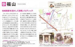 2013年3月号 福山・備後の地元誌 Wink