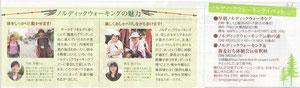 2012年7月20日号 中国新聞メセマガ(続き)