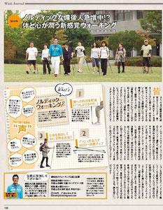 2012年11月号 福山・備後の地元誌 Wink