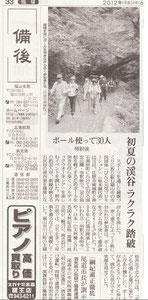 2012年6月11日号 読売新聞