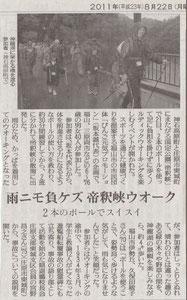 2011年8月22日号 読売新聞