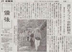 2011年5月20日号 読売新聞