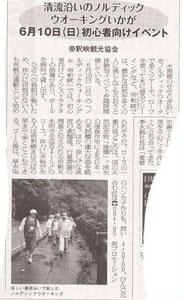 2012年5月某日 帝釈峡ノルディックウォーキングのイベント告知記事