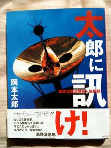 11年前に、装幀デザインした、岡本太郎さんの本。