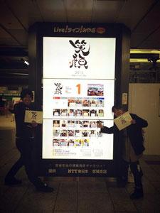 仙台駅3階新幹線ホームデジタルサイネージ