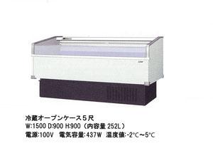 冷蔵オープンケース5尺