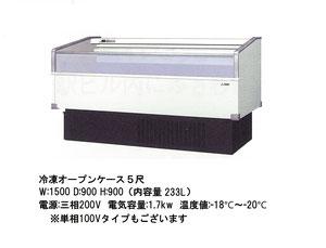 冷凍オープンケース5尺