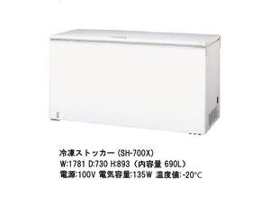 冷凍ストッカーSH-700X