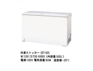 冷凍ストッカーST-50
