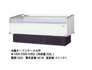 冷蔵オープンケース6尺