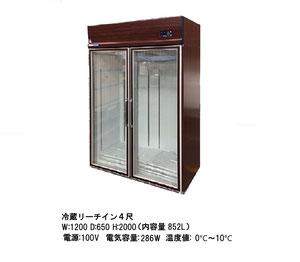 冷蔵リーチイン4尺 木目ブラウン