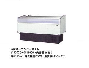 冷蔵オープンケース4尺