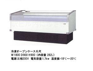 冷凍オープンケース6尺
