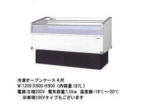 冷凍オープンケース4尺